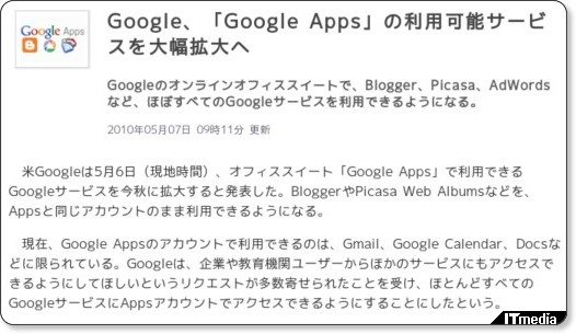 http://www.itmedia.co.jp/news/articles/1005/07/news017.html
