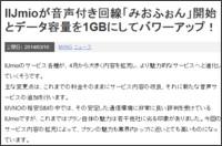 https://smaho-dictionary.net/2014/03/iijmio-mnp/