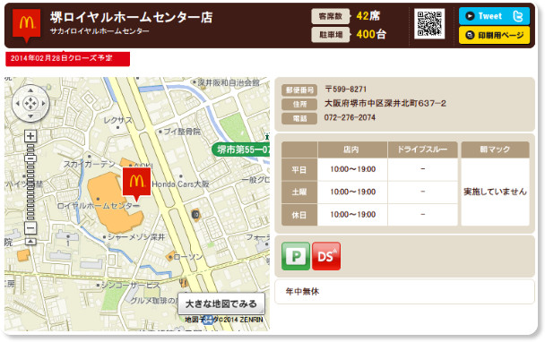 http://www.mcdonalds.co.jp/shop/map/map.php?strcode=27586