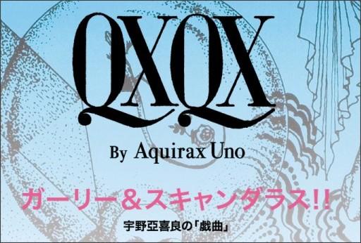 http://www.apj-i.co.jp/special/aquirax_uno_main.html
