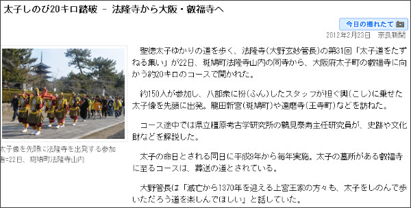 http://www.nara-np.co.jp/20120223093244.html