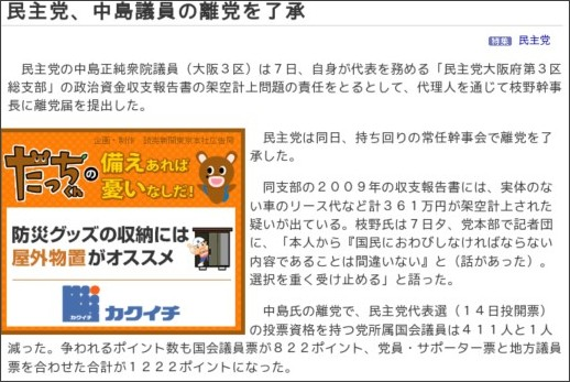http://www.yomiuri.co.jp/politics/news/20100907-OYT1T00864.htm
