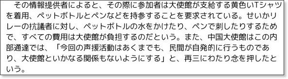 http://s03.megalodon.jp/2008-0419-1152-50/jp.epochtimes.com/jp/2008/04/html/d78368.html