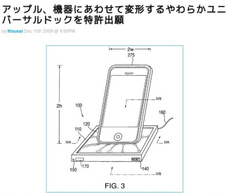 http://japanese.engadget.com/2009/12/10/dock/