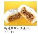 http://www.c-exis.co.jp/sapa/detail_3/102331002.html