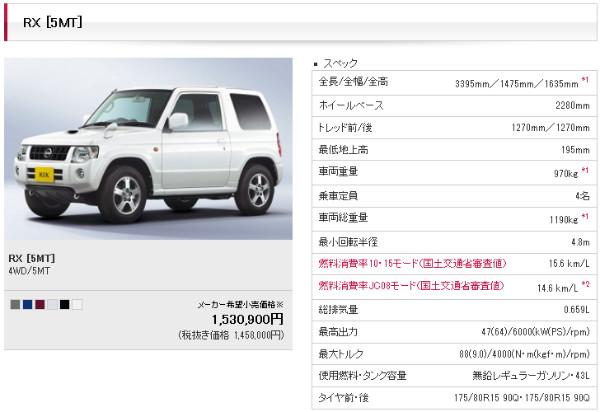 http://www2.nissan.co.jp/KIX/h590810g02.html?gradeID=G02&model=KIX