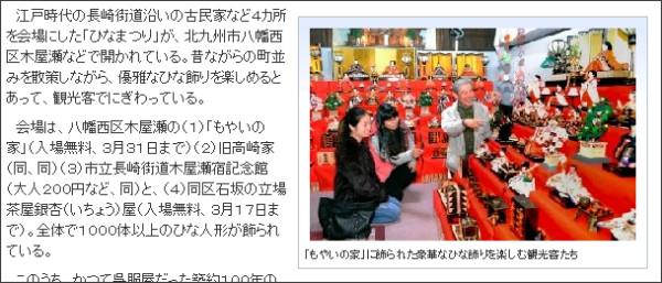 http://www.nishinippon.co.jp/nnp/item/350032