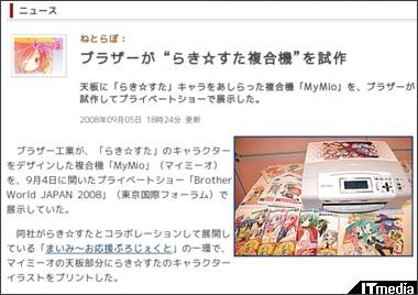 http://www.itmedia.co.jp/news/articles/0809/05/news102.html