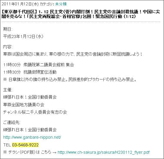 http://webcache.googleusercontent.com/search?q=cache:2ffxXJ-0OCgJ:www.ganbare-nippon.net/news/diary.cgi+03-5468-9222&cd=3&hl=ja&ct=clnk&gl=jp