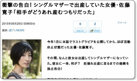 http://yukan-news.ameba.jp/20150929-3/