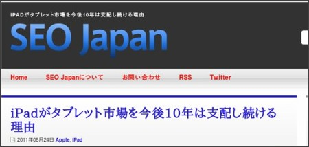 http://www.seojapan.com/blog/why-the-ipad-has-and-will-continue-to-dominate-the-tablet-market