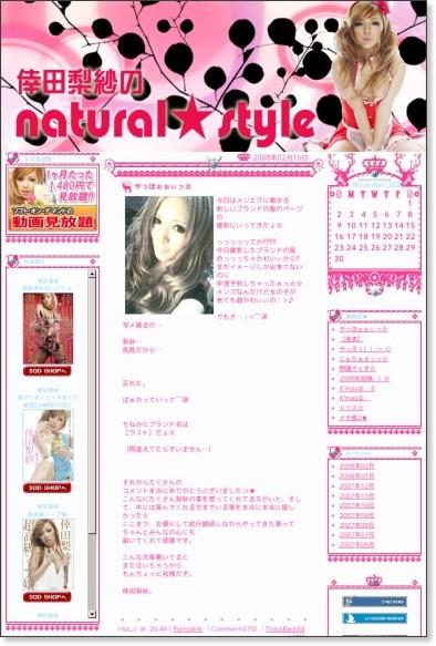 http://blog.livedoor.jp/risa_c/