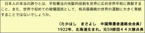 http://www.ne.jp/asahi/tyuukiren/web-site/backnumber/17/takahasi_kagai.htm