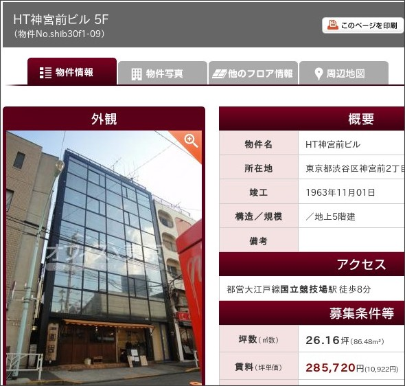 http://www.office-x-tokyo.com/detail/shib30f1-09/4