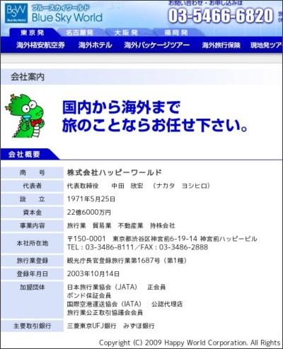 http://www.blueskyworld.jp/company/company1.htm