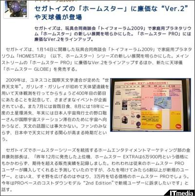 http://plusd.itmedia.co.jp/lifestyle/articles/0901/15/news036.html