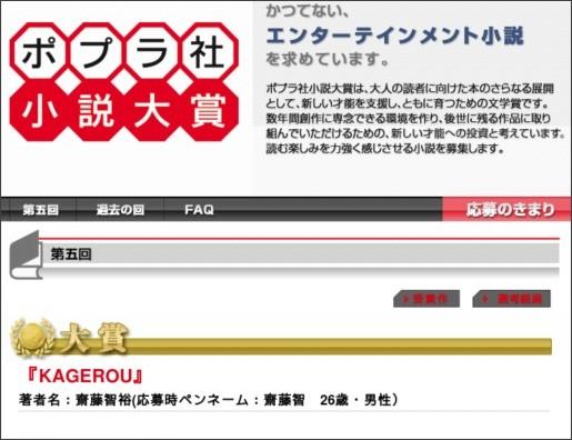 http://www.poplar.co.jp/taishou/5th/index.html