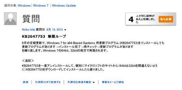 http://answers.microsoft.com/ja-jp/windows/forum/windows_7-windows_update/kb2647753/e344eccc-8013-4452-a315-c8b23e6fb668