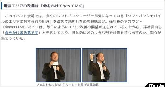 http://plusd.itmedia.co.jp/mobile/articles/1003/29/news034.html