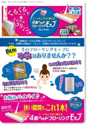 http://www.irisplaza.co.jp/Index.asp?KB=09flooringmop&camp=kurashicom&type=com&adver=com&utm_nooverride=1
