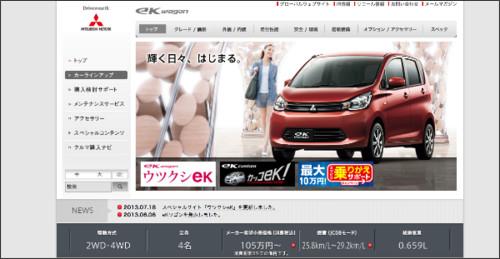 http://www.mitsubishi-motors.co.jp/ek_wagon/