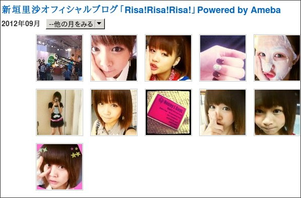 http://ameblo.jp/nigaki-risa/imagelist-201209.html