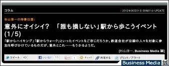 http://bizmakoto.jp/makoto/articles/1206/01/news010.html