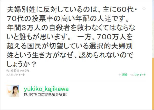 http://twitter.com/yukiko_kajikawa/status/11018156659