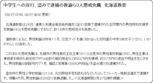 http://www.hokkaido-np.co.jp/news/donai/529523.html
