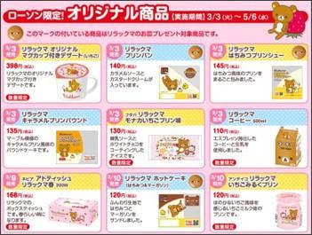 http://www.lawson.co.jp/campaign/rilakkuma/original.html