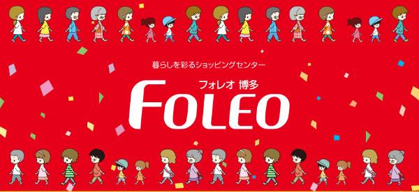 http://www.foleo.jp/hakata/