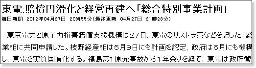 http://mainichi.jp/select/news/20120428k0000m020049000c.html