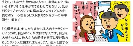 http://r25.yahoo.co.jp/fushigi/girlscolumn_detail/?id=20120712-00024966-r25