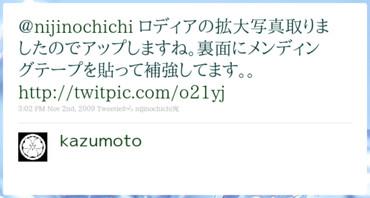 http://twitter.com/kazumoto/status/5375640888