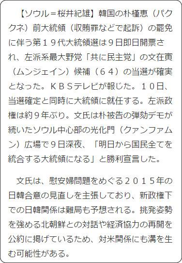 http://www.sankei.com/world/news/170509/wor1705090046-n1.html