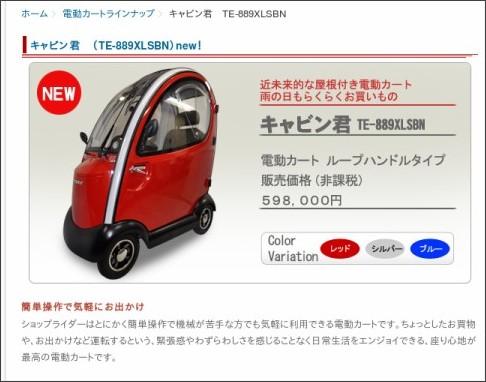 http://www.shopriderjapan.co.jp/cart-lineup/te-889xlsbn/