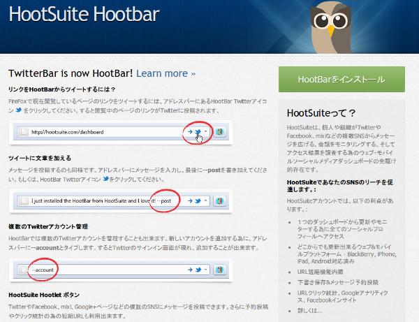http://hootsuite.com/hootbar