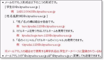 http://www.m.kyushu-u.ac.jp/s/