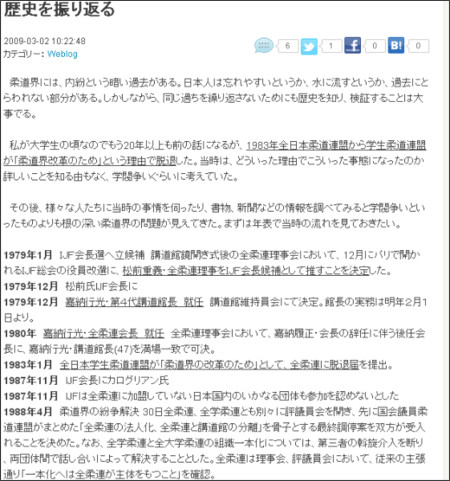 http://blog.goo.ne.jp/judojapan09/e/b7f1e91a668bbf2290cc45ac8200a154