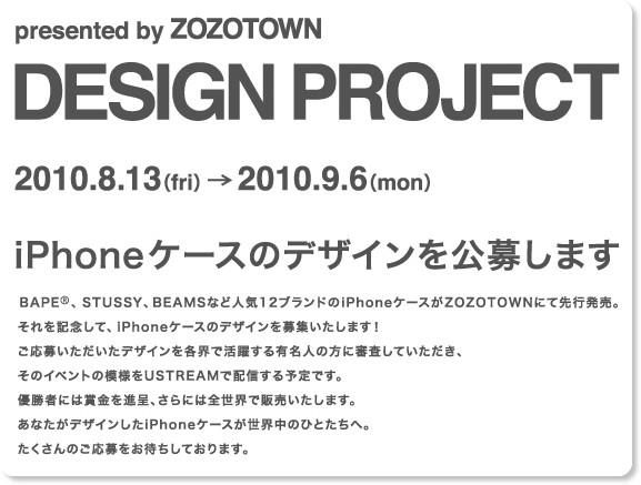 http://zozo.jp/_news/4497/4497.html