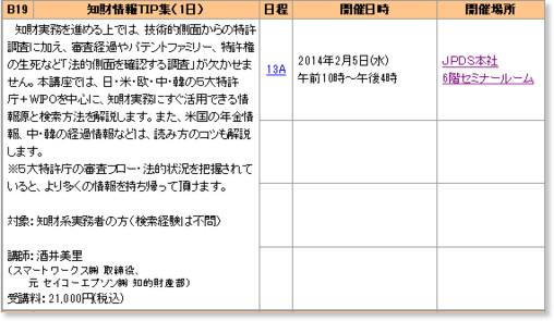 http://www.jpds.co.jp/event/seminar.html#B99_cpc