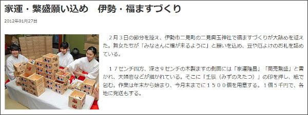 http://mytown.asahi.com/mie/news.php?k_id=25000001201270004