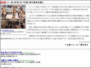 http://www.daily.co.jp/gossip/article/2012/01/03/0004719208.shtml