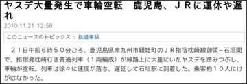 http://sankei.jp.msn.com/affairs/disaster/101121/dst1011211301003-n1.htm