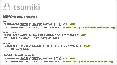 http://tsumiki-inc.co.jp/