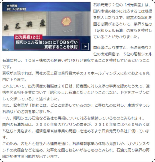 http://www3.nhk.or.jp/news/html/20141220/k10014145631000.html
