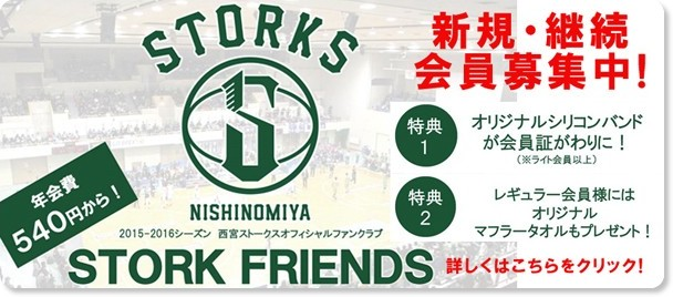 NISHINOMIYA STORKS Official Fan Club STORK FRIENDS