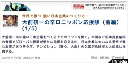 http://plusd.itmedia.co.jp/enterprise/articles/0911/09/news012.html