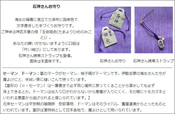 http://www.oosatsu.net/midokoro/ishigami/index.htm