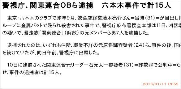 http://www.47news.jp/CN/201301/CN2013011101002060.html